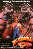 Big Trouble In Little China - Hungarian Movie Poster (xs thumbnail)
