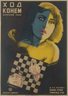 Le miracle des loups - Soviet Movie Poster (xs thumbnail)