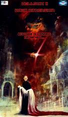 Hellbox II: A Dimensão Negra - Portuguese Movie Poster (xs thumbnail)