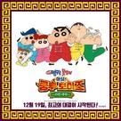 Crayon Shin-chan: Burst Serving! Kung Fu Boys - Ramen Rebellion - South Korean Movie Poster (xs thumbnail)