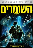 Watchmen - Israeli Movie Cover (xs thumbnail)