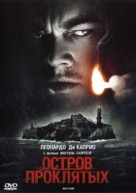 Shutter Island - Russian Movie Cover (xs thumbnail)