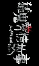 Hong Kong Ghost Stories - Hong Kong Logo (xs thumbnail)