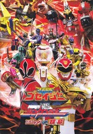 Tensou sentai Goseijâ VS Shinkenjâ: Epikku on Ginmaku - Japanese Movie Poster (xs thumbnail)