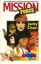 Mi ni te gong dui - Dutch VHS cover (xs thumbnail)