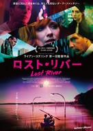 Lost River - Japanese Movie Poster (xs thumbnail)