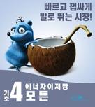 Horton Hears a Who! - South Korean Movie Poster (xs thumbnail)