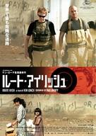 Route Irish - Japanese Movie Poster (xs thumbnail)