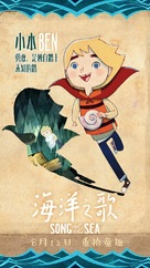 Song of the Sea - Chinese Movie Poster (xs thumbnail)