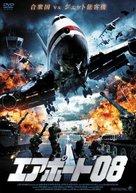 Destination: Infestation - Japanese DVD movie cover (xs thumbnail)