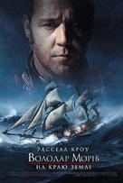 Master and Commander: The Far Side of the World - Ukrainian Movie Poster (xs thumbnail)