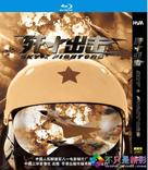 Jian Shi Chu Ji - Chinese Blu-Ray cover (xs thumbnail)