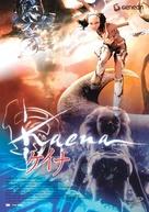 Kaena - Japanese poster (xs thumbnail)