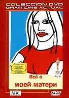 Todo sobre mi madre - Russian DVD movie cover (xs thumbnail)