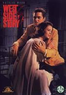 West Side Story - Dutch Movie Cover (xs thumbnail)