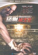 Undisputed II: Last Man Standing - Chinese DVD cover (xs thumbnail)