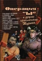 Operatsiya Y i drugiye priklyucheniya Shurika - Russian Movie Poster (xs thumbnail)