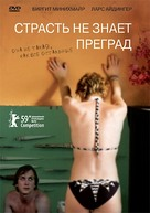 Alle Anderen - Russian DVD cover (xs thumbnail)