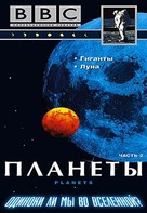 """The Planets"" - Russian Movie Cover (xs thumbnail)"