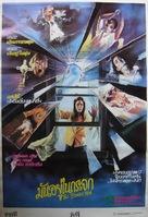 The Boogeyman - Thai Movie Poster (xs thumbnail)
