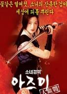 Azumi - South Korean Movie Cover (xs thumbnail)