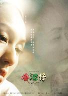 Aberdeen - Hong Kong Movie Poster (xs thumbnail)