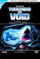 Touching the Void - Chinese Movie Cover (xs thumbnail)