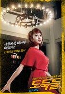 Dodookdeul - South Korean Movie Poster (xs thumbnail)