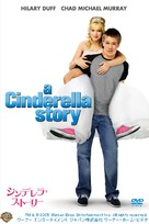 A Cinderella Story - Japanese Movie Cover (xs thumbnail)