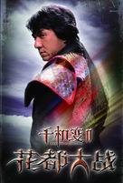 Chin gei bin II: Faa dou dai zin - Chinese Movie Poster (xs thumbnail)