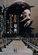 L'année dernière à Marienbad - Japanese Movie Poster (xs thumbnail)