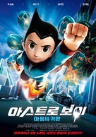 Astro Boy - South Korean Movie Poster (xs thumbnail)