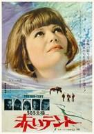 Krasnaya palatka - Japanese Theatrical poster (xs thumbnail)