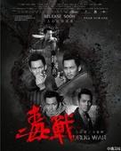 Du zhan - Chinese Movie Poster (xs thumbnail)