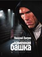 Kamennaya bashka - Russian Movie Poster (xs thumbnail)