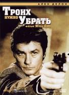 3 hommes à abattre - Russian DVD cover (xs thumbnail)