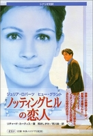 Notting Hill - Japanese poster (xs thumbnail)