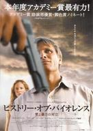 A History of Violence - Japanese poster (xs thumbnail)