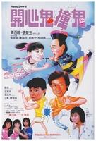 Kai xin gui zhuang gui - Hong Kong Movie Poster (xs thumbnail)