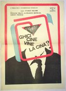 Guess Who's Coming to Dinner - Romanian Movie Poster (xs thumbnail)