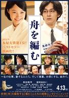 Fune wo amu - Japanese Movie Poster (xs thumbnail)