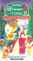 Beauty And The Beast 2 - Greek Movie Cover (xs thumbnail)
