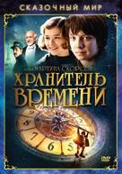 Hugo - Russian DVD cover (xs thumbnail)