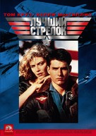 Top Gun - Russian Movie Cover (xs thumbnail)
