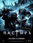 Priest - Russian Video release movie poster (xs thumbnail)