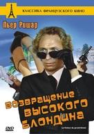 Le retour du grand blond - Russian DVD cover (xs thumbnail)