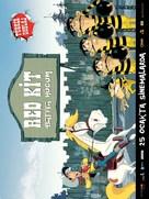 Tous à l'Ouest: Une nouvelle aventure de Lucky Luke - Turkish poster (xs thumbnail)