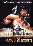 Rambo III - Israeli Movie Cover (xs thumbnail)