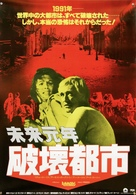 Ravagers - Japanese Movie Poster (xs thumbnail)