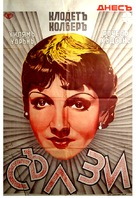 Imitation of Life - Russian Movie Poster (xs thumbnail)
